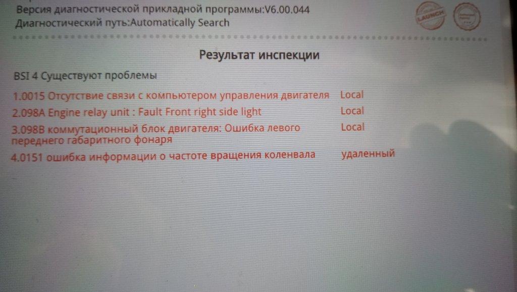 peugeot BSI 407 dignosis