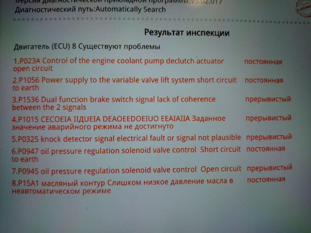 Peugeot EP6 5FS Компьютерная диагностика