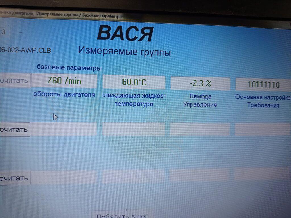 Jetta 2004 USA Топливные коррекции EURO2