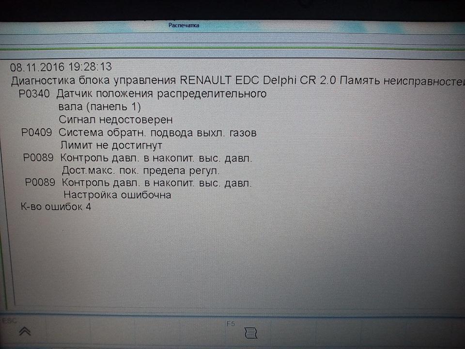 Renault Megane 1.5 dci не заводится Ошибки DF112 и P0089