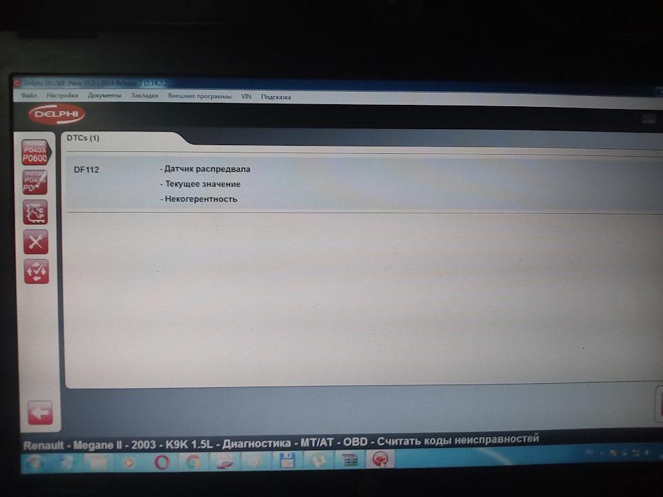 Renault Megane 1.5 dci не заводится Ошибка DF112