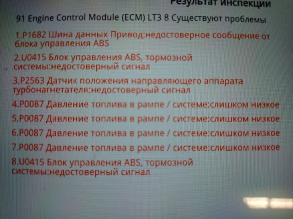 VW Crafter 2.5 TDI Ошибки
