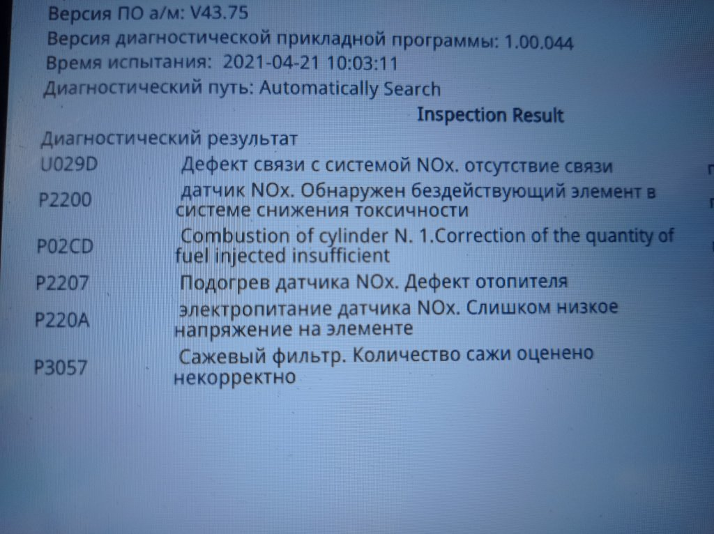 1.6 HDI Ошибки по датчику NOx