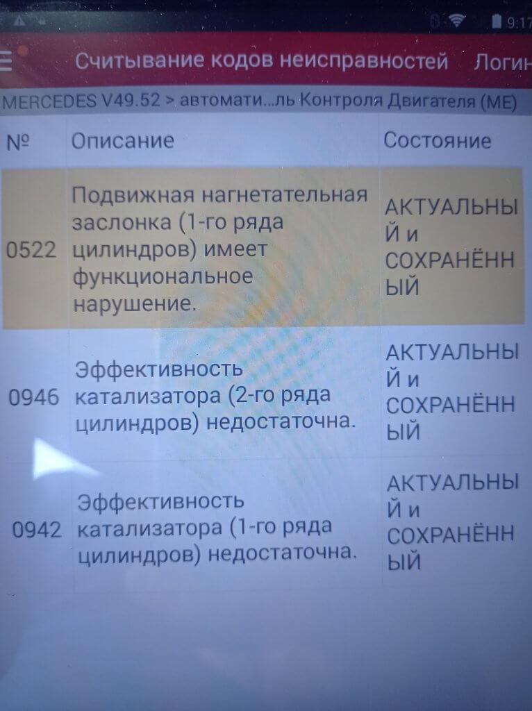 MB GLK350 Ошибки 0942 и 0946
