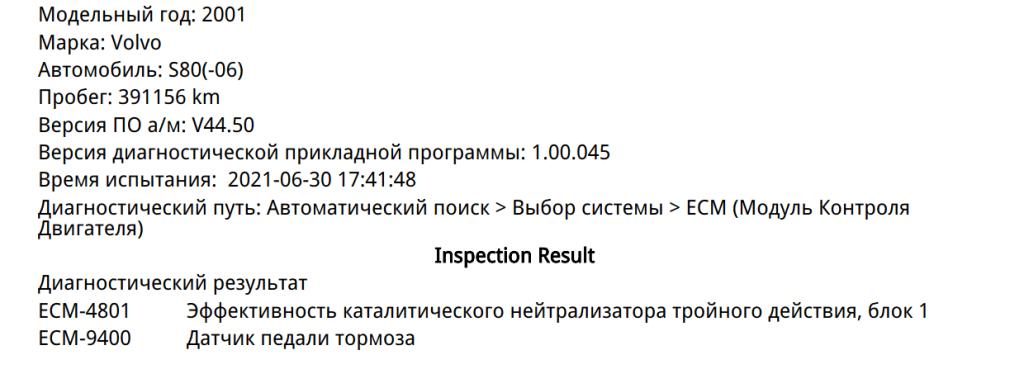 Volvo Ошибка P0422