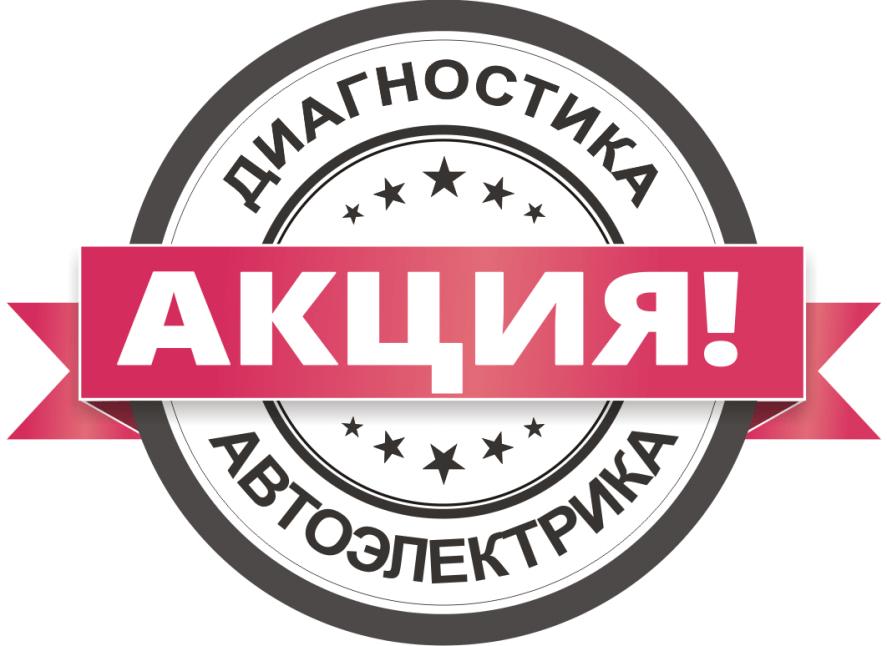 Акция АвтоТерапевт
