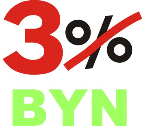 Акцыя 3% Аўтатэрапеўт